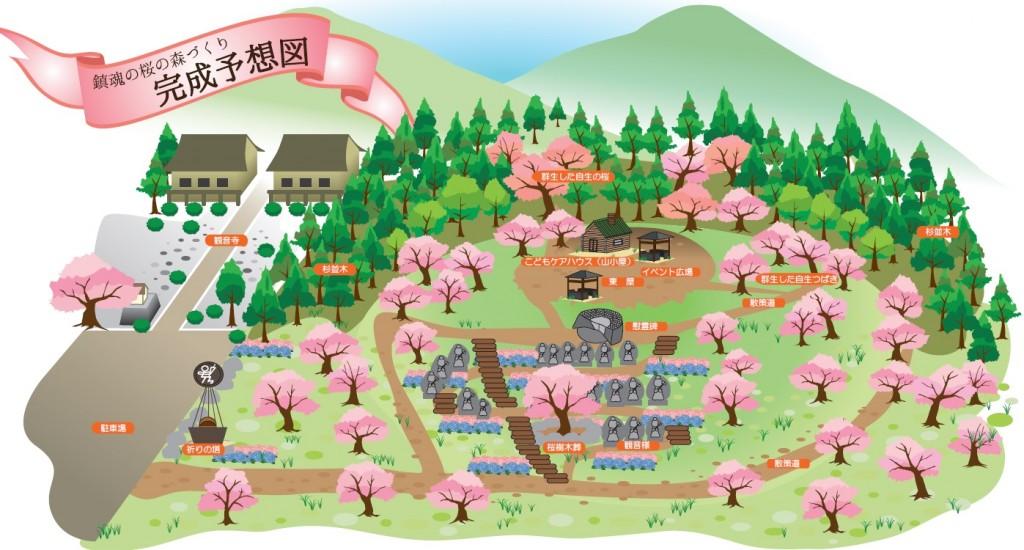 観音寺さくら樹木葬