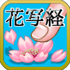 iPadアプリ「花写経」