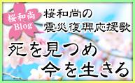 桜和尚ブログ