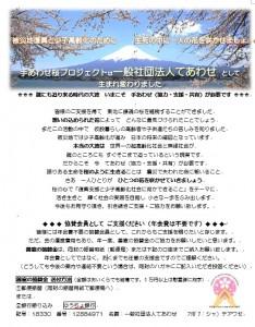 2014-NO1会報-1P