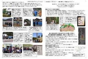 2014-NO1会報-2-3P